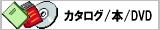 カタログ/本/DVD