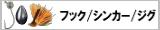 フック/シンカー/ジグ