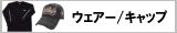 ウェアー/キャップ