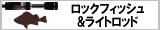 ロックフィッシュ&ライトロッド