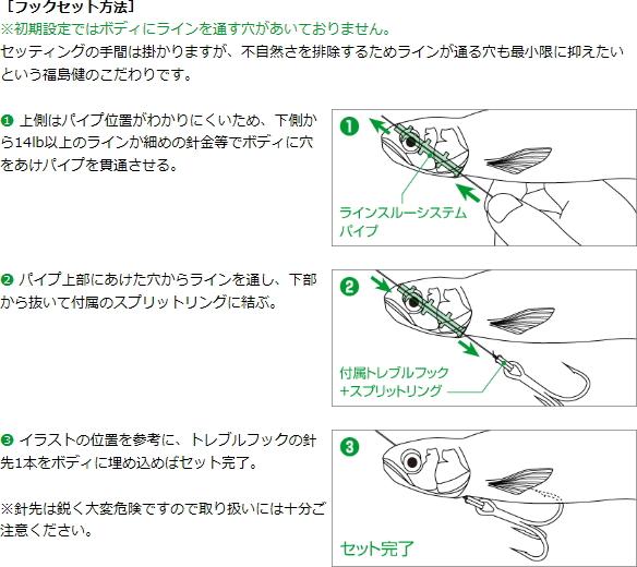 フックセット方法
